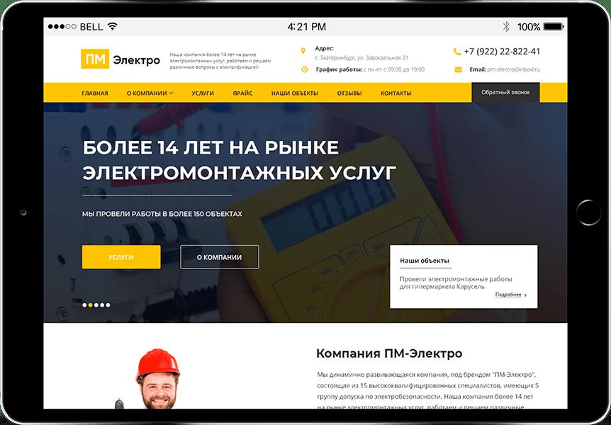 Айпад ПМ-Электро