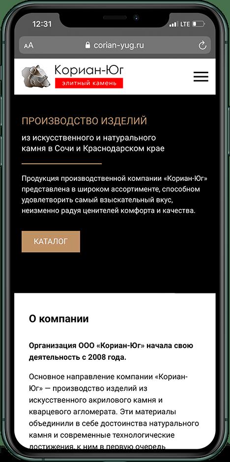 Айфон Кориан-Юг
