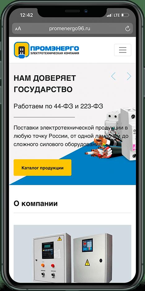 Айфон ПромЭнерго