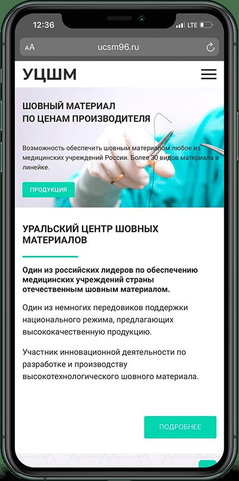 Айфон Уральский Центр Шовных Материалов