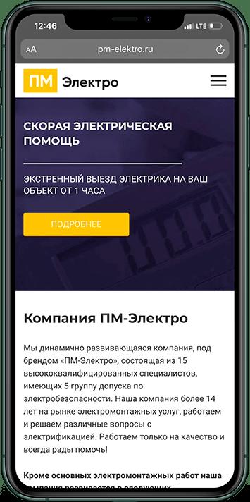 Айфон ПМ-Электро
