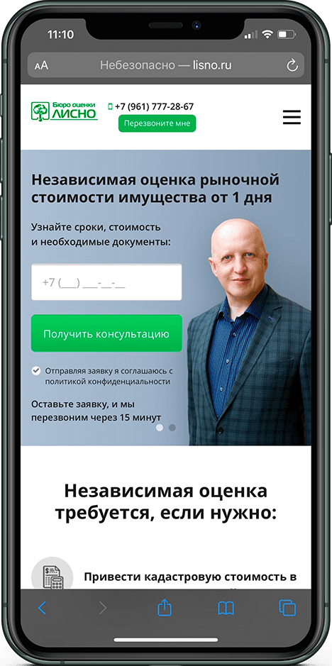 Айфон Лисно