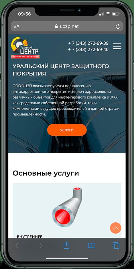 Айфон УЦЗП